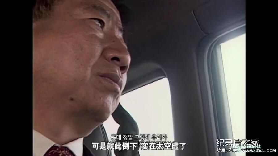 [韩语中字]韩国人物传记纪录片:我是卢武铉 노무현입니다 (2017)超清1080P下载图片 No.2