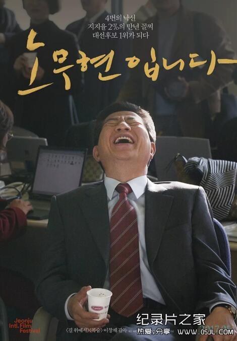 [韩语中字]韩国人物传记纪录片:我是卢武铉 노무현입니다 (2017)超清1080P下载图片 No.1