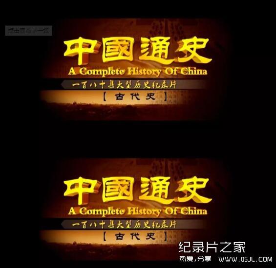 大型历史纪录片:中国通史之古代史 (2014)全180集 高清720P图片