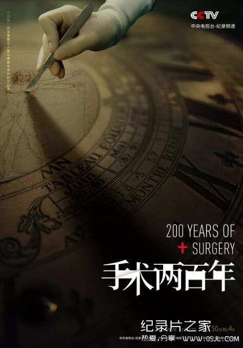 [国语中字]央视纪录片:手术两百年 (2019) 全8集 超清1080P图片 No.1
