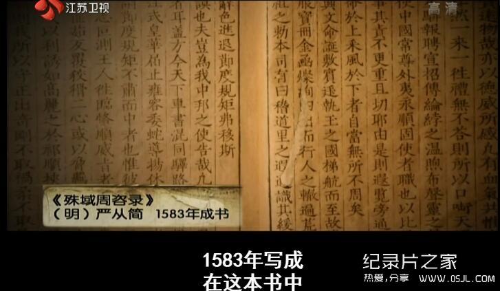 [国语中字]大型历史纪录片:明清历史合集(共188集)超清1080P,探索历史逸闻轶事图片 No.3