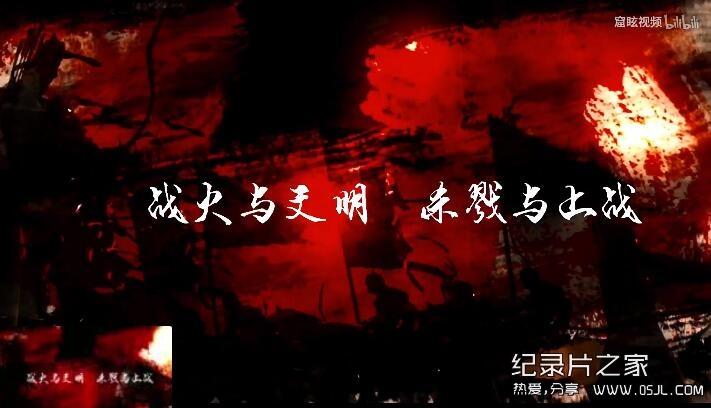 [国语中字]明史战争纪录片: 湟中三捷(南川之战+甘山大捷)图片
