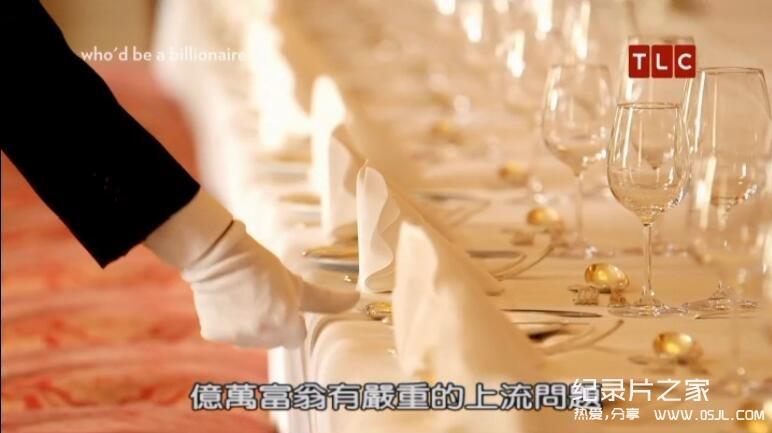 [英语中字]生活纪实纪录片:亿万富翁的有钱人生 Who'd Be A Billionaire (2015) 全6集图片 No.4