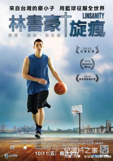 [英语+国语/中英字幕]林书豪纪录片: 林来疯(林疯狂) Linsanity (2013) 全1集 720P图片 No.1
