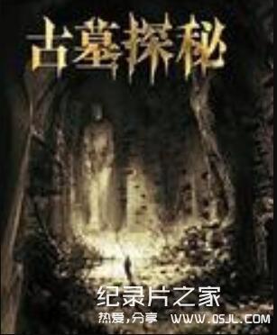 [国语中字]CCTV纪录片:中国考古古墓探秘 (2010)(33集全)图片