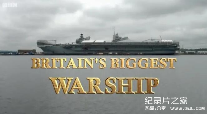 【英语中字】军事纪录片:不列颠最大航母 Britain's Biggest Warship (2018)全3集 超清1080P图片 No.1
