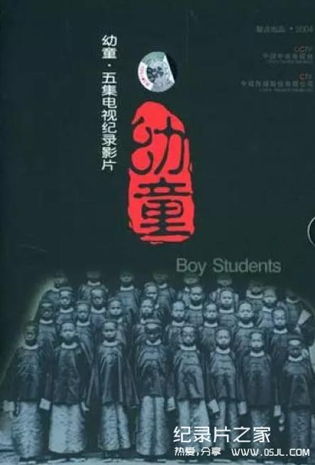 【国语中字】五集电视剧纪录片:幼童 (2004),最早官派出国留学的孩子图片 No.1