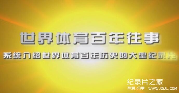 【国语中字】大型历史纪录片:世界体育百年往事 全28集图片 No.1