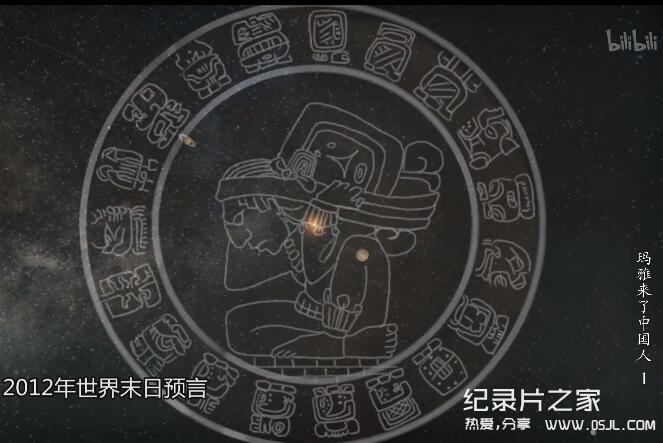 【国语中字】历史探秘纪录片:玛雅来了中国人 全5集 高清720P图片 No.1