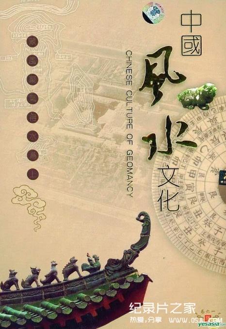 【国语中字】玄学的奥秘?中国风水文化 (2007) 全100集图片