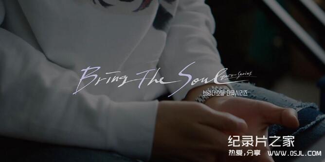 【韩语中字】防弹少年团纪录片:Bring The Soul 5集 高清图片 No.1