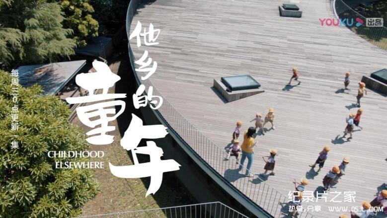 【国语/日语中字】他乡的童年:日本篇 Childhood Elsewhere Japan (2019)图片 No.1