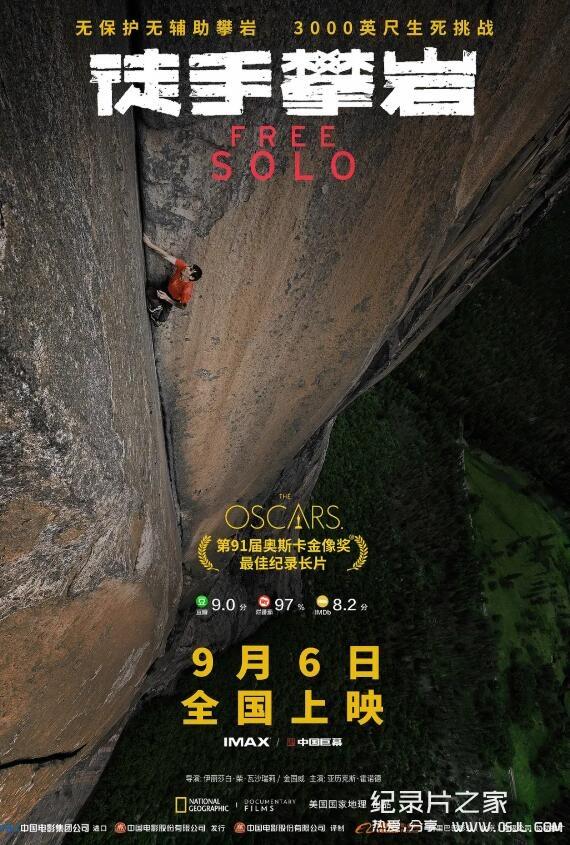 【英语中英字幕】让你边看边手心冒汗!奥斯卡最佳纪录片《徒手攀岩Free Solo 2018》高清BD图片 No.1