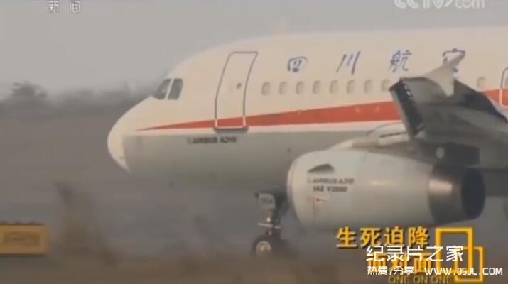 [国语中字]央视灾难纪录片:川航客机惊险迫降全纪实 全1集图片