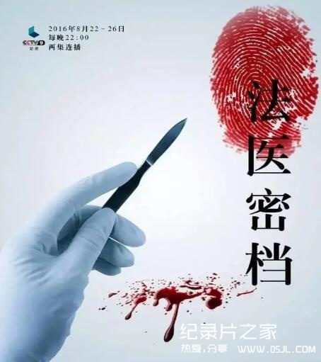 【国语中字】央视CCTV纪录片:法医密档 (全十集)720p高清图片 No.1