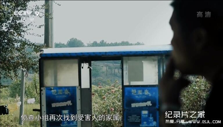 【国语中字】央视CCTV纪录片:法医密档 (全十集)720p高清图片 No.2