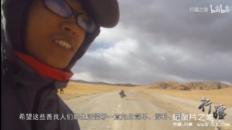 【国语中字】单人单车骑行中国纪录片《行疆三部曲》(64集全),豆瓣9.5分图片 No.5