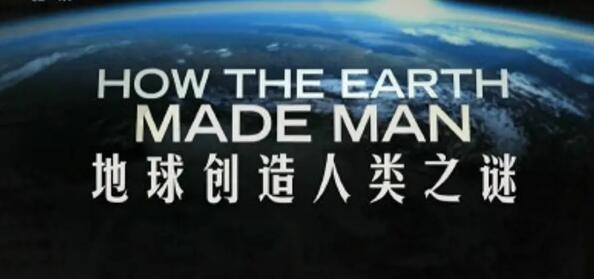 [英语中字]科学探秘纪录片:地球如何塑造人类-How The Earth Made Man 全1集 高清图片 No.1