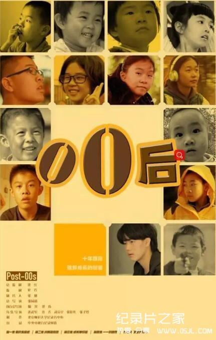央视纪录片:《零零后》讲述一群中国零零后孩子的成长故事 全5集图片 No.1