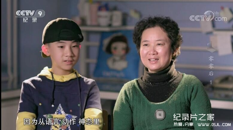 央视纪录片:《零零后》讲述一群中国零零后孩子的成长故事 全5集图片 No.4