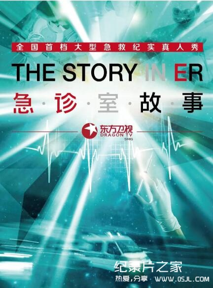 东方卫视表达医患矛盾的纪录片:急诊室故事 全2季共36集图片