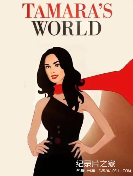 【英语中字】有钱人的世界/塔玛拉的世界 Tamara's World(2017) 第一集 超清图片
