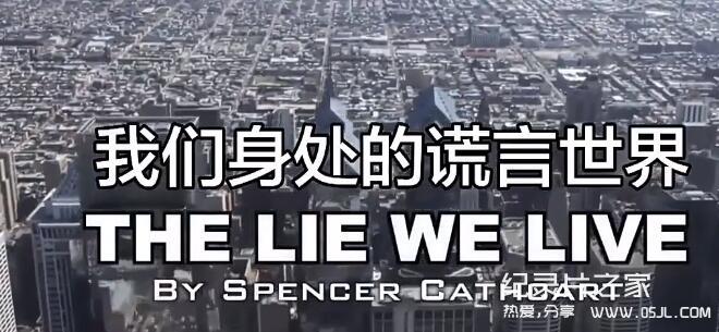 【英语中字】超震撼8分钟短篇纪录片:《我们身处的谎言世界》超清图片