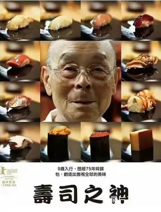 [日语中字]美食纪录片:寿司之神 Jiro Dreams of Sushi (2011) 全1集 高清720P图片