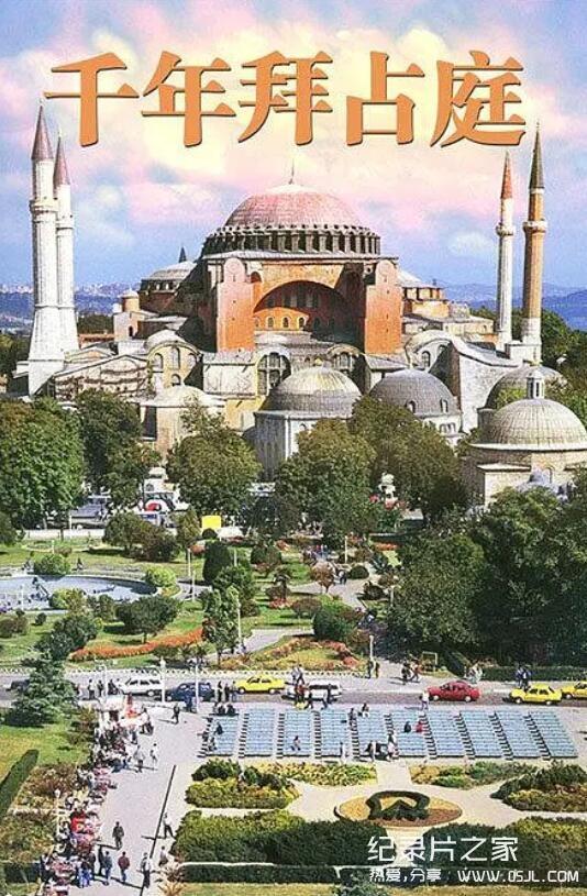 [国语中字]央视历史纪录片:《千年拜占庭 Byzantine Millenium (2007)》全3集 超清1080P图片